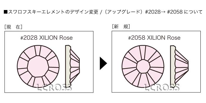 #2058XILIONRose.jpg