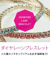 ダイヤレーンブレスレット 〜この夏のイチオシアイテムをお手頃価格で!〜