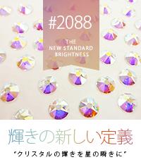 輝きの新しい定義 - #2088 クリスタルの輝きを星の瞬きに